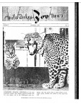 Mke Zoo News December 1960 - Vol 9, No 3